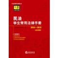 民法学生常用法律手册(2014-2015 应试版)