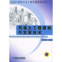 混凝土工程模板与支架技术――21世纪土木工程实用技术丛书