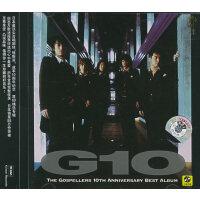 格斯派:G10(CD)