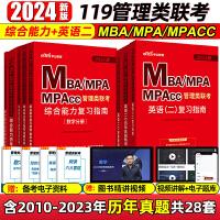 中公mba联考教材2020年mpa/mpacc199管理类联考教材 综合能力英语逻辑写作数学2019考研英语二396经