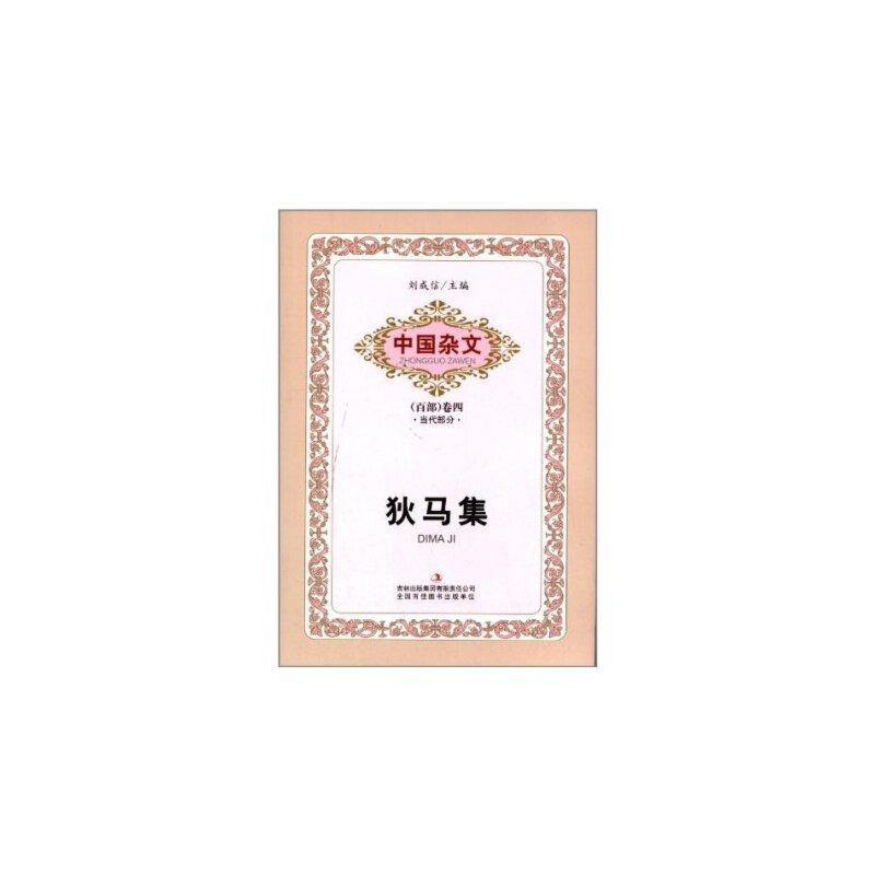 狄马集-中国杂文-(百部)卷四-当代部分