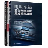 【全3册】正版书籍 电动车辆复合电源系统集成管理基础+电池建模与电池管理系统设计+电动汽车电池管理系统的设计开发新能源