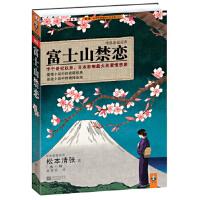 【正版现货】富士山禁恋 (日)松本清张 9787539949994 江苏文艺出版社