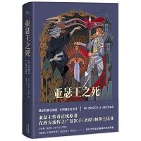 正版全新 亚瑟王之死(精编珍藏版,特制地图、人物图)