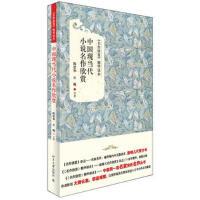 【二手旧书9成新】 中国现当代小说名作欣赏 陈思和,止庵,等 9787301207857 北京大学出版社