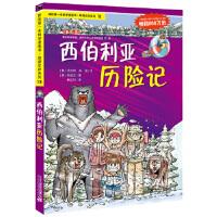 绝境生存系列13 西伯利亚历险记 我的本科学漫画书 (韩)洪在彻,林虹均 9787539188096 21世纪出版社