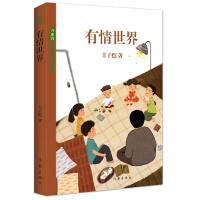 正版全新 中国儿童文学经典:有情世界