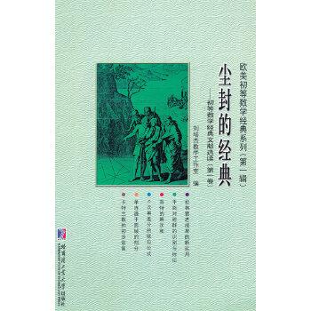 尘封的经典——初等数学经典文献选读(第一卷)