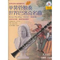 单簧管独奏世界巴洛克名曲(简易版)附CD一张