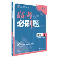 理想树67高考2020新版高考必刷题 英语3 阅读理解 7选5 高考专题训练
