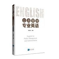 公共管理专业英语