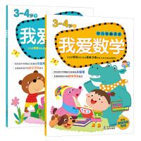 我爱数学幼儿全脑开发3-4岁全套2册10以内数字认知学习平面图形全脑开发左右脑智能训练思维习惯培养益智游戏幼儿数学启蒙