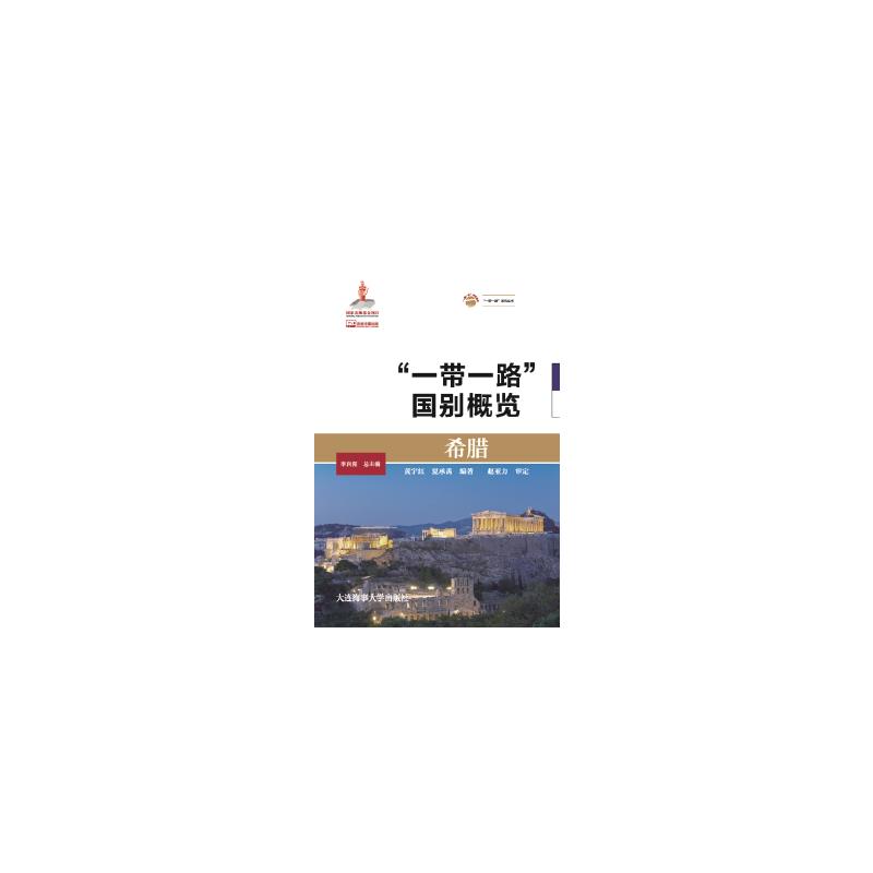"""【正版直发】希腊(""""一带一路""""国别概览) 黄宇红  夏承禹 9787563237081 大连海事大学出版社"""