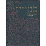 西汉南越王博物馆珍品图录(日)(平)