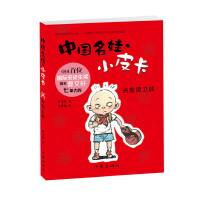 中国名娃・小皮卡:头发保卫战