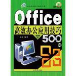 Office高效办公应用技巧500例