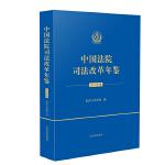 中国法院司法改革年鉴(2013年卷)(平装本)