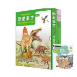 畅销书籍 恐龙来了 第三辑 全4册 恐龙玩具儿童恐龙书 恐龙大百科全书恐龙绘本立体书故事书恐龙王国世界套装赠一半的阿雄