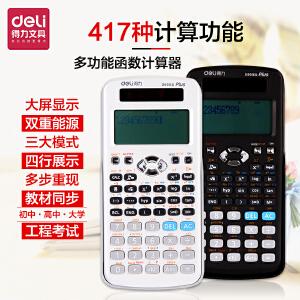 得力D991ES科学计算器考试专用学生函数计算器太阳能多功能计算机大学生