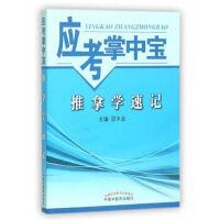 推拿学速记-应考掌中宝 邵水金 9787513227582 中国中医药出版社