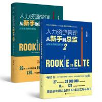 人力资源管理从新手到总监1+2(全2册) 高频案例解答精选 HR宝典 人力资源管理 初入职场人资专业毕业生