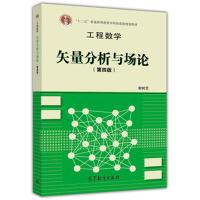 【二手书旧书8成新】工程数学--矢量分析与场论(第4版)谢树艺高等教育出版社9787040348484