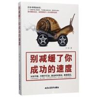 别减缓了你成功的速度 木易 9787514011999 北京工艺美术[爱知图书专营店]