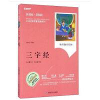 三字经(新课标 新阅读) 王应麟,李晨森 9787502054298 煤炭工业出版社