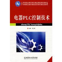 【正版直发】电器PLC控制技术 任三虎 9787564024383 北京理工大学出版社