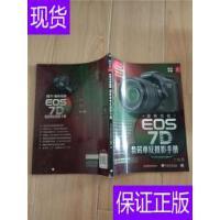 [二手旧书8成新]器材专家3:*佳能EOS 7D数码单反摄影手册【书