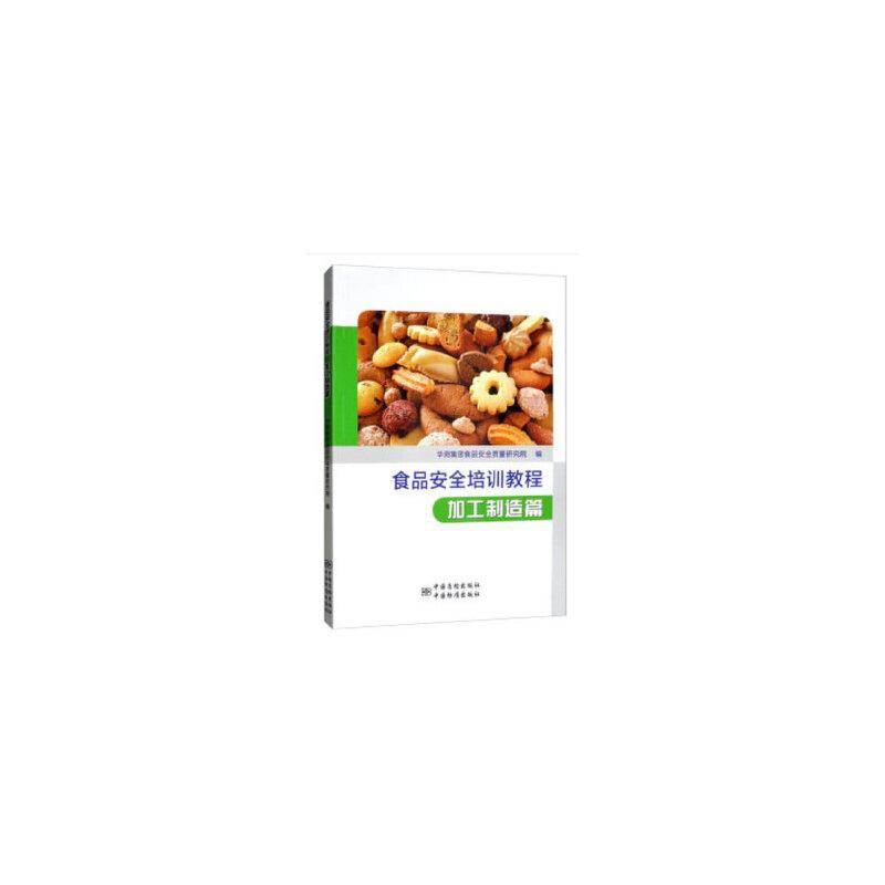 【正版直发】食品安全培训教程  加工制造篇 华测集团食品安全质量研究院 9787502647025 中国质检出版社(原中国计量出版社)