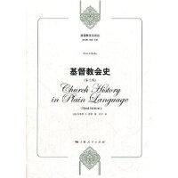 【新书店正品包邮】基督教会史(第3版) Bruce L. Shelley 上海人民出版社 9787208106598