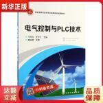 电气控制与PLC技术(王冬云) 王冬云,王宇红 9787122342171 化学工业出版社