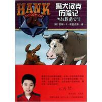 【二手旧书9成新】警犬汉克历险记18:大战巨角公牛 [美] 约翰・R・埃里克森,[美] 杰拉尔德・L・福尔摩斯