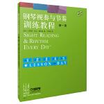 钢琴视奏与节奏训练教程 第一册 原版引进