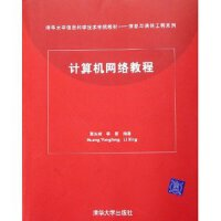 计算机网络教程――清华大学信息科学技术学院教材―信息与通信工程系列