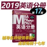 机工版2019版MBA MPA MPAcc管理类与经济类联考教材同步复习指导 英语分册 第16版 蒋军虎考研英语二方向