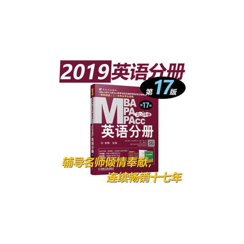 机工版2019版MBA MPA MPAcc管理类与经济类联考教材同步复习指导 英语分册 第16版 蒋军虎考研英语二方向篇基础篇应试篇
