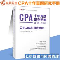 2019高顿财经 CPA做题有套路 公司战略与风险管理 注会备考教材注册会计师考试辅导书CPA注会考点解析教辅用书注册