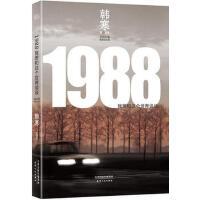 1988――我想和这个世界谈谈(韩寒长篇小说代表作,200万册插图纪念版)