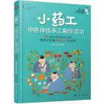 小药工:中医传统手工制作活动
