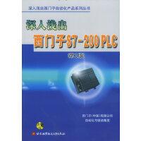 深入浅出西门子S7-200PLC(附CD-ROM光盘一张)(第二版)――深入浅出西门子自动化产品系列丛书