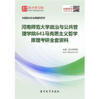2019年河南师范大学政治与公共管理学院641马克思主义哲学原理考研全套资料(非纸质书)考试用书教材配套/重点复习资料