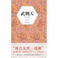 【二手原版9成新】汉语小说经典大系006-赵玫 武则天,赵玫,天津人民出版社,9787201066608