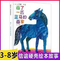 【信谊图画书卡尔作品2011年10月亚马逊月度ZJ图书】画了一匹蓝马的画家儿童绘本3-6-8周岁少幼儿亲子阅读启蒙故事