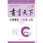 米骏书法字帖 小学语文二年级上册(苏教版)