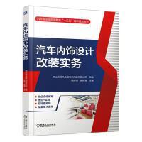 现货 汽车内饰设计改装实务9787111645337紫泥图书专营店