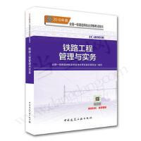 一级建造师 2018年版 一级建造师教材 铁路工程管理与实务 全国一级建造师执业资格考试用书 一建考