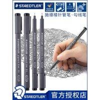 德国STAEDTLER施德楼308针管笔学生用绘图笔防水耐水性勾线笔手绘针笔制图笔草图笔线稿笔彩色进口针管勾线笔
