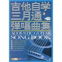 吉他自学三月通弹唱曲集3刘传9787509410431蓝天出版社